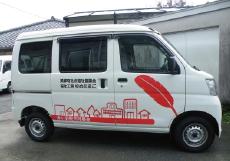 車両助成の一部に役立てていただきました(茨城県)